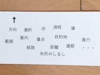 『ある日の⇒』 松本 康代【Yasuyo Matsumoto】