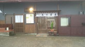 そば店2【ブログ】.jpg