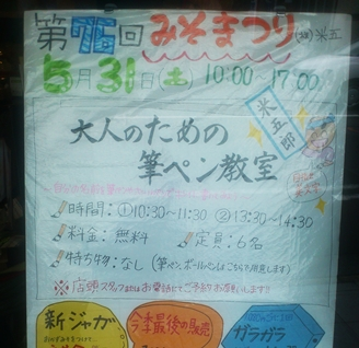 米五みそ1【ブログ用】.JPG