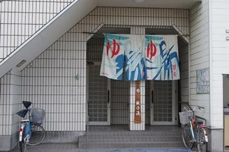銭湯【ブログ用】.JPG