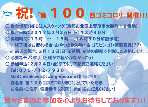20170208【100th gomicorori BIRA】2.jpg