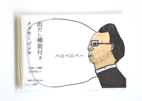 ?【おっさん(作:naco) &裸の女たち(作:杉本裕仁)】表.JPG