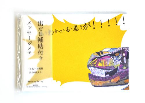?【恐竜(作:後藤実) & ほとけさま(作:安東遠)】表.JPG