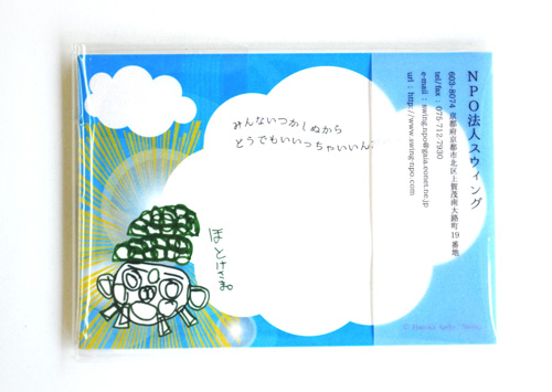 ?【恐竜(作:後藤実) & ほとけさま(作:安東遠)】裏.JPG