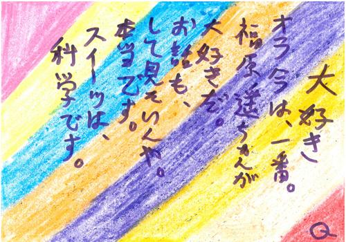 48大好き/Q/2017.jpg