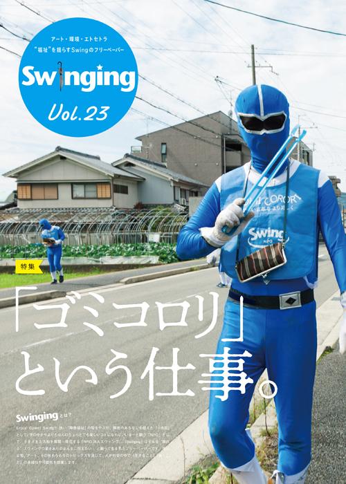 Swinging_vol23_表紙.jpg