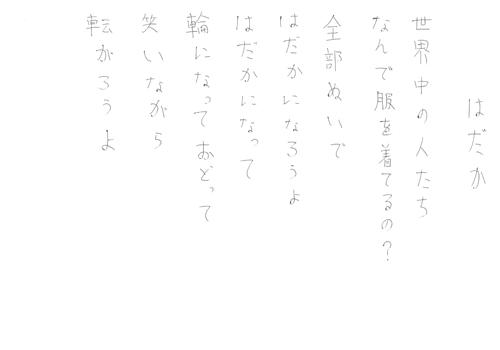 はだか/増田政男/2016.jpg