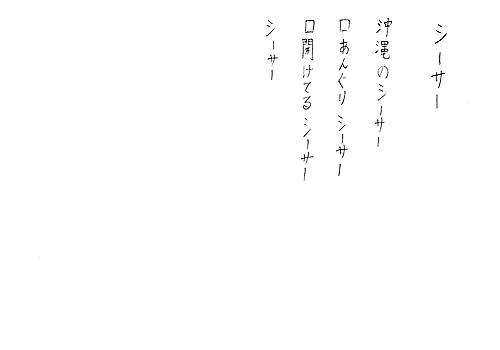 シーサー/四宮大登/2018.jpg