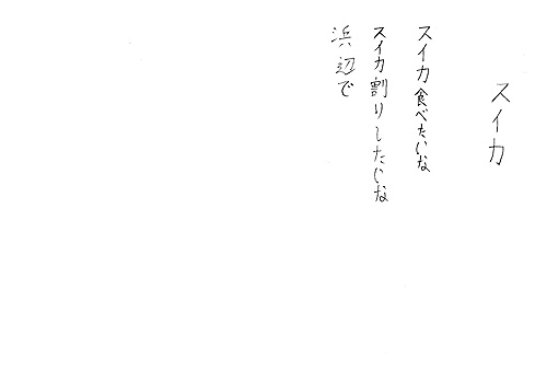 スイカ/四宮大登/2018.jpg