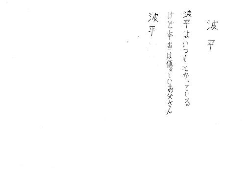 波平/四宮大登/2018.jpg