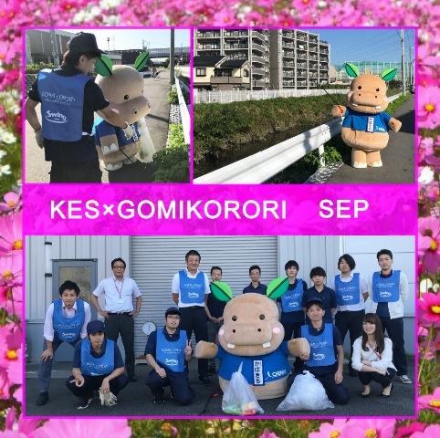 KES201809.jpg