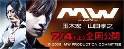 映画「MW−ムウ−」公式HP