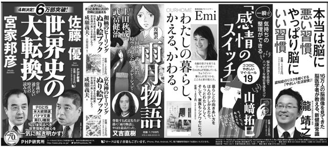 今天的讀賣報紙!!!