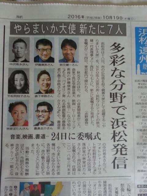 平松利枝子、當成やらまいか大使!!!
