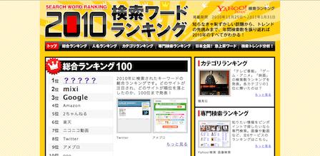 スクリーンショット(2010-12-29 16.23.22).png