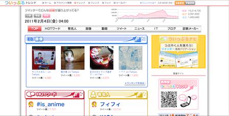 スクリーンショット(2011-02-05 0.30.12).png
