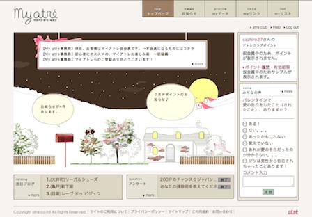 スクリーンショット(2011-02-07 2.07.05).png