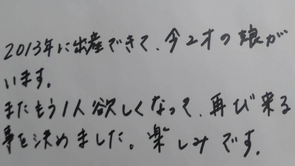 富士宮足療ですぐ二人目も授かりました
