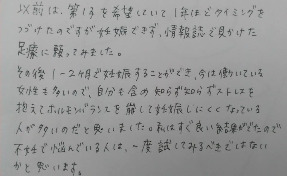 富士宮足療で第1子をすぐ自然妊娠して、41歳ですが、二人目が欲しくて再度お世話になりに来ています