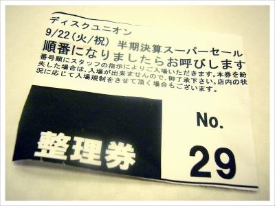 20090925_001