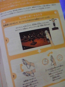 WiiMusic-2