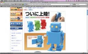 USBハブロボット