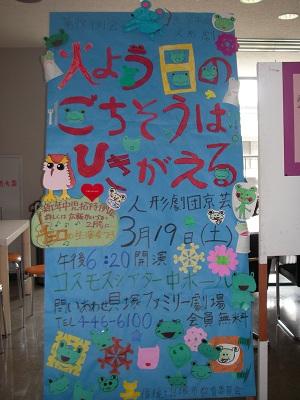 貝塚ファミリー劇場