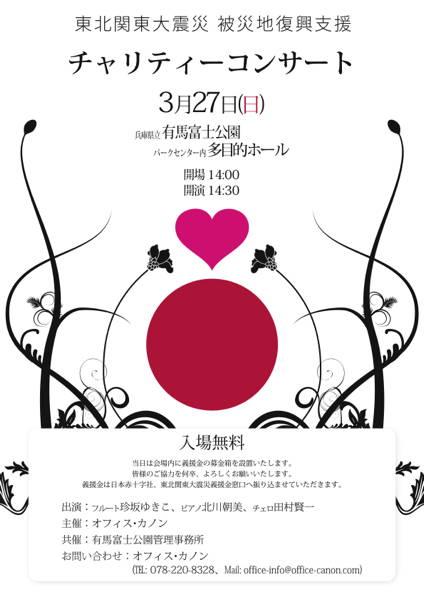 東北関東大震災被災地復興支援コンサート
