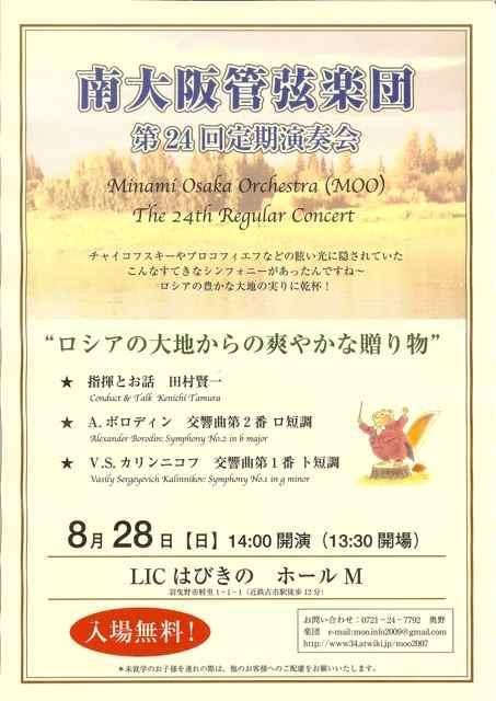 南大阪管弦楽団