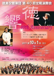 徳島交響楽団