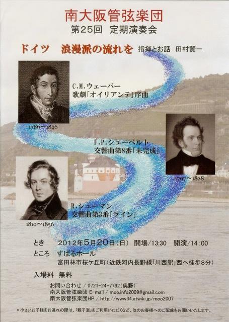南大阪管弦楽団第25回定期演奏会
