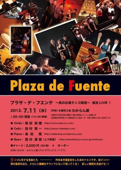 Plaza de Fuente/京都わからん屋-1