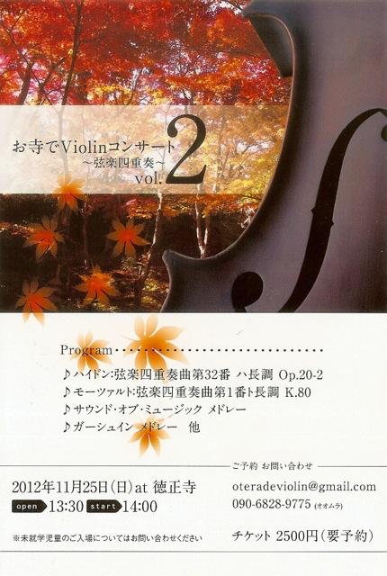 お寺でViolinコンサートVol.2