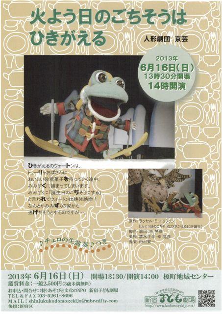火よう日のごちそうはひきがえる/新宿公演-1