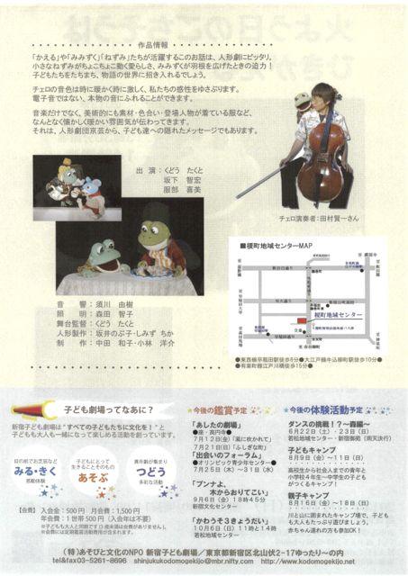 火よう日のごちそうはひきがえる/新宿公演-2