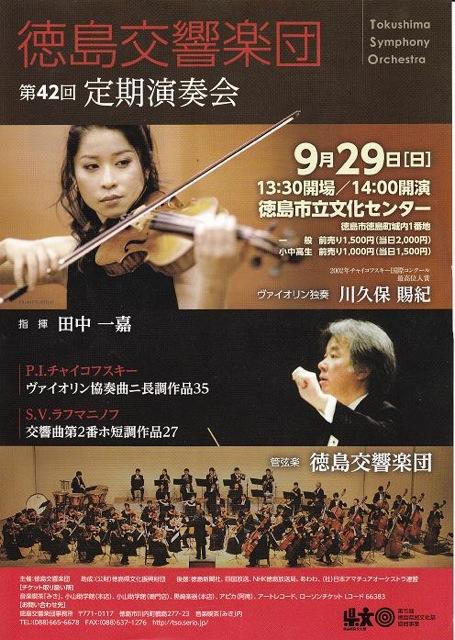 徳島交響楽団第42回定期演奏会