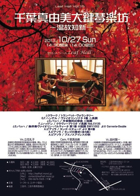 リーフホールコンサート Vol.15 千葉真由美大鍵琴楽坊 〜温故知新〜