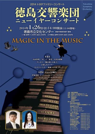 2014トヨタファミリーコンサート・徳島交響楽団ニューイヤーコンサート