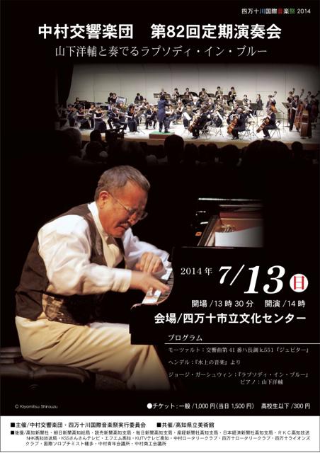中村交響楽団第82回定期演奏会