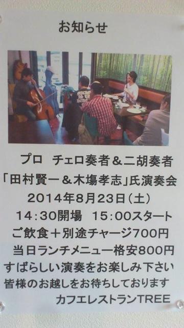 カフェレストラン ツリー