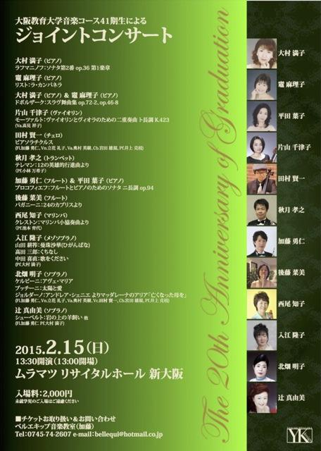〜大阪教育大学音楽コース41期生によるジョイントコンサート〜