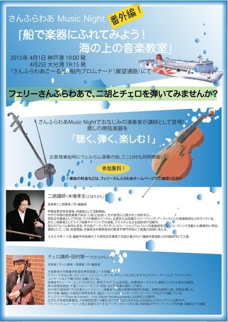 「船で楽器に触れてみよう!海の上の音楽教室」