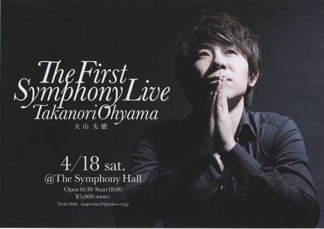 20150418-Symphony