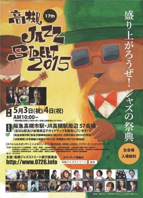 高槻ジャズスト2015