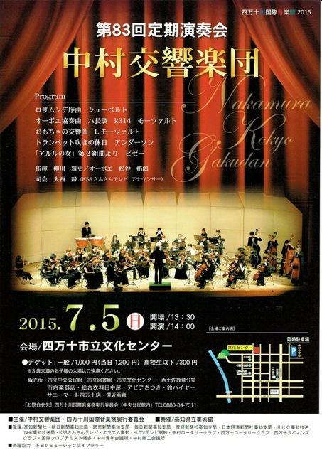 中村交響楽団 第83回定期演奏会