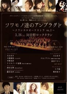 ツワモノ達のアンプラグド 〜クラシカルオーケストラ〜  VOL.2-1