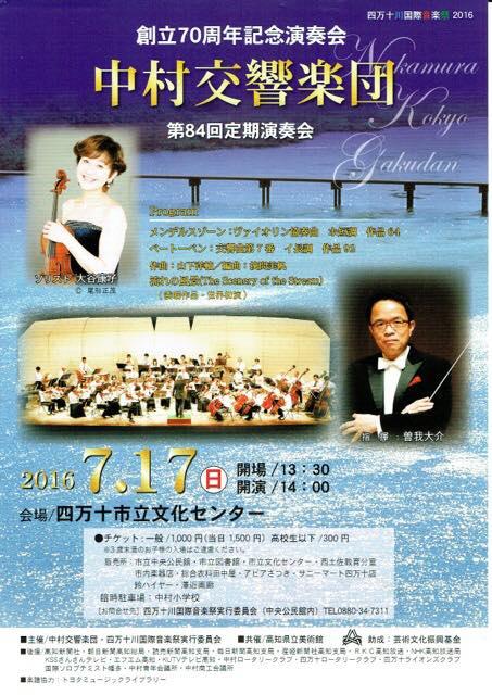 中村交響楽団 第84回定期演奏会