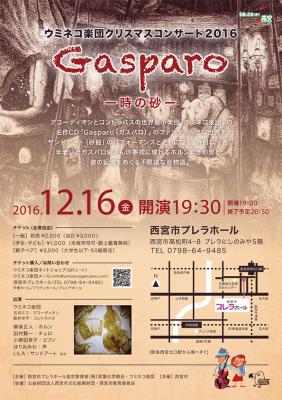 ウミネコ楽団クリスマスコンサート2016 「Gasparo -時の砂-」