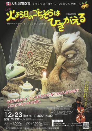 『火よう日のごちそうはひきがえる』生チェロバージョン in 宝塚-1