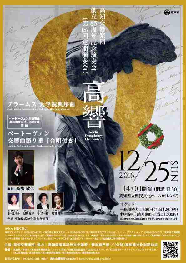 高知交響楽団創立85周年記念演奏会(第157回定期演奏会)